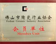 佛山陶瓷协会会员单位