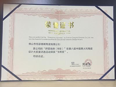 中意陶瓷设计大奖赛