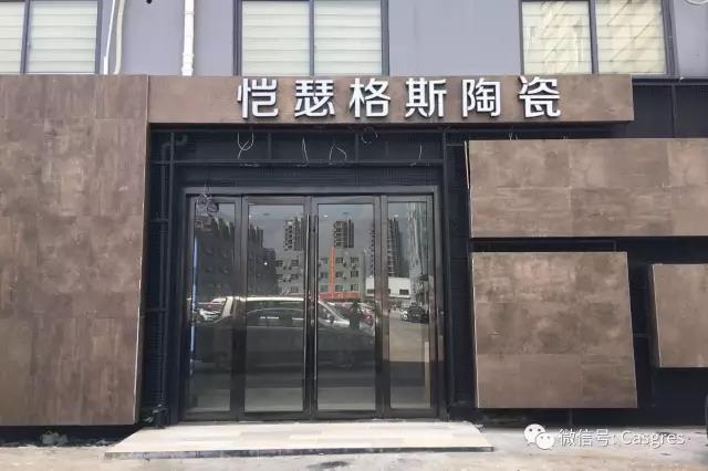 恺瑟格斯浙江绍兴店