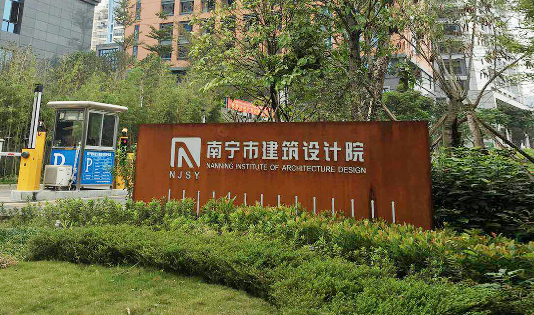 祝贺南宁市建筑设计院工程项目圆满完工!